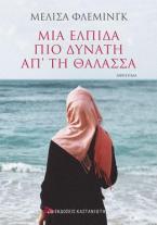 Μια ελπίδα μια πιο δυνατή απ' τη θάλασσα