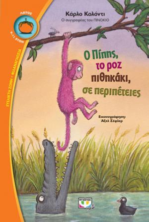 Ο Πίπης, το ροζ πιθηκάκι, σε περιπέτειες