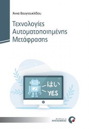 Τεχνολογίες Αυτοματοποιημένης Μετάφρασης