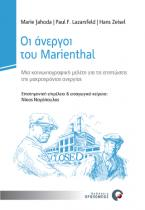Οι άνεργοι του Marienthal