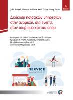 Διοίκηση ποιοτικών υπηρεσιών στην αναψυχή, στα events, στον τουρισμό και στα σπορ