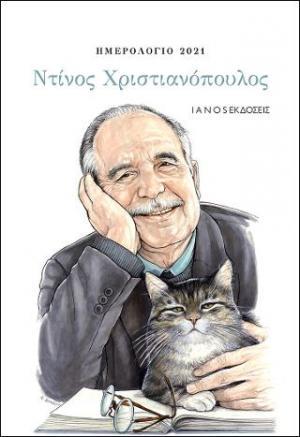 Ημερολόγιο 2021: Ντίνος Χριστιανόπουλος