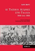 Οι ταξικοί αγώνες στη Γαλλία 1848 έως 1850