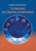 Τα μυστικά της Ωριαίας Αστρολογίας
