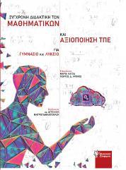 Σύγχρονη Διδακτική των Μαθηματικών
