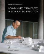 Ιωάννης Τραυλός: Η ζωή και το έργο του