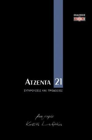 Ατζέντα 2021