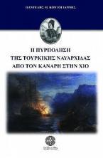 Η πυρπόληση της τουρκικής ναυαρχίδας από τον Κανάρη στην Χίο