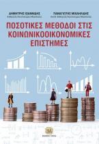 Ποσοτικές μέθοδοι στις κοινωνικοοικονομικές επιστήμες