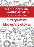 Αγγλοελληνικό-Ελληνοαγγλικό Ερμηνευτικό Λεξικό Κυτταρικής και Μοριακής Βιολογίας 2η έκδοση