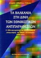 Τα Βαλκάνια στη δίνη των εθνικιστικών αντιπαραθέσεων