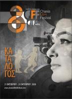 Κατάλογος 8ο Φεστιβάλ Κινηματογράφου Χανίων