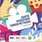 Οδηγός προσέγγισης ταινιών με παιδιά (e-book)
