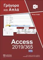 Ελληνική Access 2019/365 Γρήγορα και Απλά