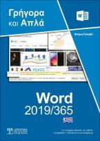 Ελληνικό Word 2019/365 Γρήγορα και Απλά