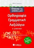 Ελέγχω τις γνώσεις μου στην ορθογραφία, τη γραμματική και το λεξιλόγιο Ε΄ δημοτικού