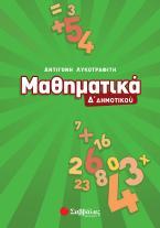 Μαθηματικά Δ΄ δημοτικού
