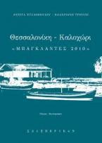 Θεσσαλονίκη - Καλοχώρι