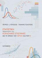 Στατιστική Εφαρμοσμένη στις Κοινωνικές Επιστήμες με τη Χρήση του SPSS και του R