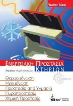 Ενεργειακή Προστασία Κτηρίων