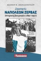 ΣΤΡΑΤΗΓΟΣ ΝΑΠΟΛΕΩΝ ΖΕΡΒΑΣ - ΙΣΤΟΡΙΚΗ ΒΙΟΓΡΑΦΙΑ (1891-1957)