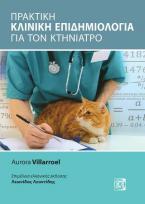 Πρακτική κλινική επιδημιολογία για τον κτηνίατρο