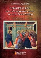 Η φιλία και οι φίλοι στον Ελληνορωμαϊκό κόσμο και στην Καινή Διαθήκη