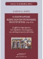 Ο πατριάρχης Κωνσταντινουπόλεως Πολύευκτος(956-970)