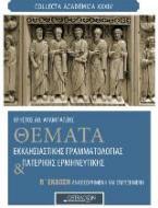 Θέματα εκκλησιαστικής γραμματολογίας και πατερικής ερμηνευτικής. Β΄έκδοση αναθεωρημένη και επαυξημένη