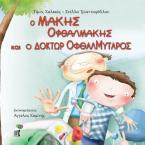 Ο Μ'ακης Οφθαλμάκης και ο Δόκτωρ Οφθαλμύταρος