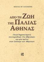 Από την ζωή της παλιάς Αθήνας