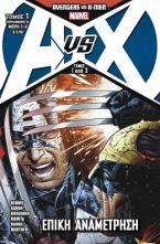Avengers vs X-men: Eπική Aναμέτρηση