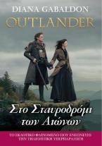 OUTLANDER #8: Στο Σταυροδρόμι των Αιώνων