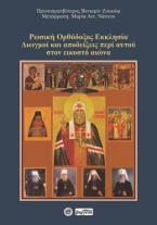 Ρωσική Ορθόδοξος Εκκλησία