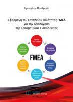 Εφαρμογή του Εργαλείου Ποιότητας FMEA για την Αξιολόγηση της Τριτοβάθμιας Εκπαίδευσης