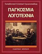 Παγκόσμια λογοτεχνία