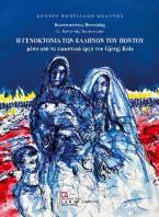 Η γενοκτονία των Ελλήνων του Πόντου μέσα από τα εικαστικά έργα του Gjergi Kola
