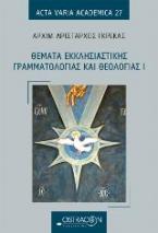 Θέματα εκκλησιαστικής γραμματολογίας και θεολογίας Ι