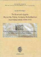 Το Βενετικό αρχείο της Μονής Αγίας Λαύρας Καλαβρύτων
