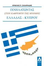 Ιχνηλατώντας στον καθρέφτη της μνἠμης Ελλάδας-Κύπρου