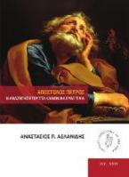 Απόστολος Πέτρος. Η αναζήτηση του στα κανονικά ευαγγέλια