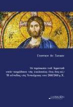 Το πρόσωπο του Χριστού στην παράδοση της εκκλησίας(1ος-3ος αι.). Η σύνοδος της Αντιόχειας του 268/269μ.Χ.
