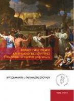 Βιβλικός συγκρητισμός και αρχαιολογικές μαρτυρίες στην εποχή του σιδήρου (1200-586π.Χ.)