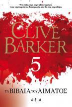 Τα βιβλία του αίματος - 5