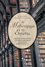 Το Mυθιστόρημα της Eυρώπης