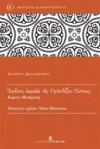 Εκδοσις ακριβής της Ορθοδόξου Πίστεως. Κείμενο- Μετάφραση