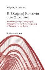 Η ελληνική κοινωνία στον 21ο αιώνα