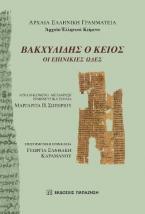 Βακχυλίδης ο Κείος: Οι επινίκιες ωδές