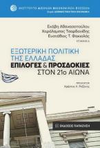 Εξωτερική πολιτική της Ελλάδας