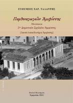 Παρθεναγωγεῖον Ἀμφίσσης - Μετέπειτα 2ον Δημοτικόν Σχολεῖον Ἀμφίσσης
